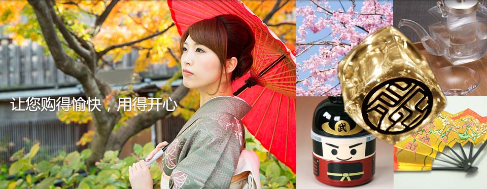 让你购得愉快,用得开心 日本精品网购