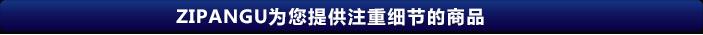ZIPANGU为您提供注重细节的商品