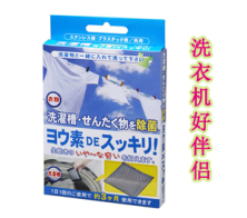 矿物质洗衣机清洁剂